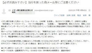 イオン銀行から来た警告メール