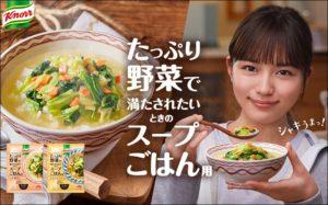 【川口春奈CM】クノールスープごはんを実食!「たっぷり野菜で満たされたいときのスープごはん」口コミ