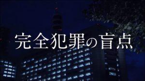 相棒 シーズン17 第2話「ボディ 二重の罠」は、名作 刑事コロンボ「パイルD-3の壁」と同じ結末を迎えるのか?