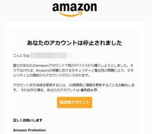 AMAZONからは「お客様のAmazon.co.jpアカウントに対する最近の変更」
