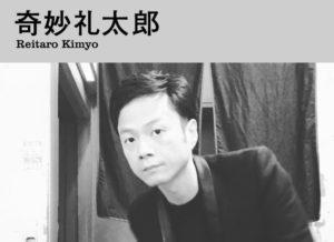 奇妙礼太郎のCMソング集!菅田将暉が大絶賛謎シンガーのプロフも!