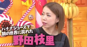 野田枝里の経歴と収入!ホステスから「そんなバナナ」へのきっかけ!