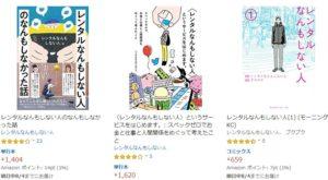 森本祥司(レンタルなんもしない人)のプロフと年収!レンタル方法!?