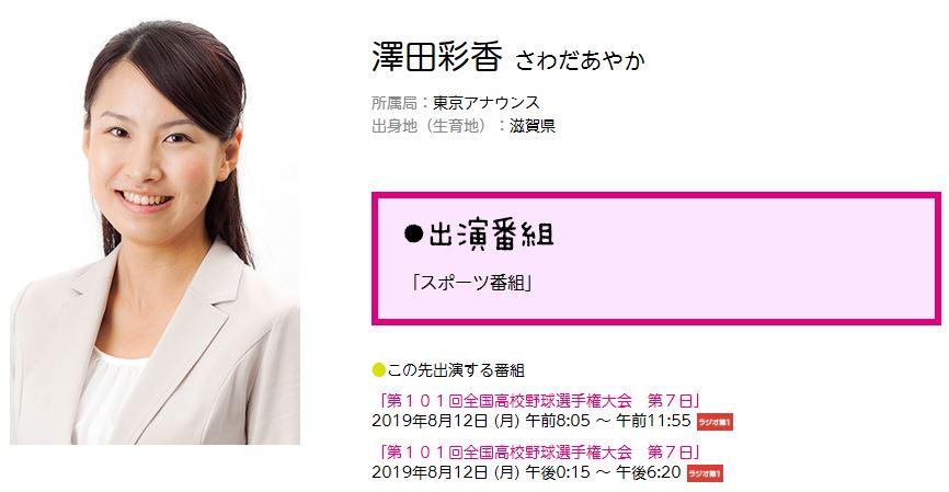 澤田彩香(NHKアナ)プロフ!可愛い画像や動画も!2019年の高校野球実況の実績