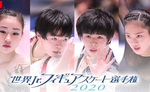 「世界ジュニアフィギュアスケート選手権2020」ライブ配信の視聴方法は?