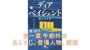 ディア・ペイシェント~絆のカルテ~ 文庫 第一章のあらすじ、登場人物、感想について!