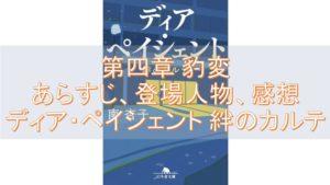 ディア・ペイシェント~絆のカルテ~ 文庫 第四章のあらすじ、登場人物、感想について!