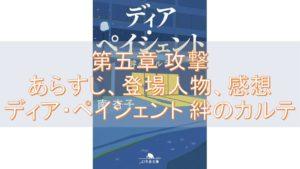 ディア・ペイシェント~絆のカルテ~文庫「第五章 攻撃」あらすじ、登場人物、感想について!