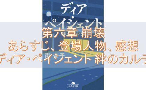 ディア・ペイシェント~絆のカルテ~文庫「第六章 崩壊」あらすじ、登場人物、感想について!