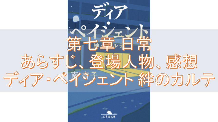 ディア・ペイシェント~絆のカルテ~文庫「第七章 日常」あらすじ、登場人物、感想について!