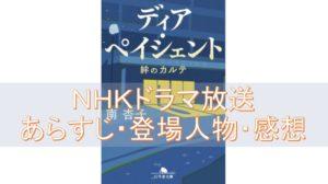 「ディア・ペイシェント~絆のカルテ~」NHKドラマ10の放送日、文庫本のネタバレ