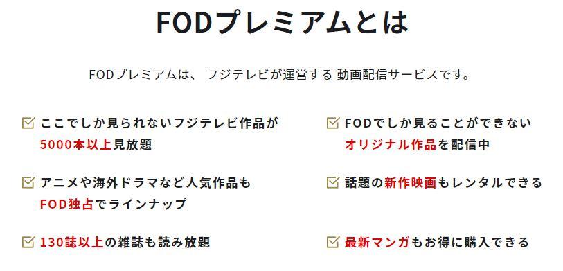 FODプレミアム(フジテレビ・オン・デマンド・プレミアム)のレビュー