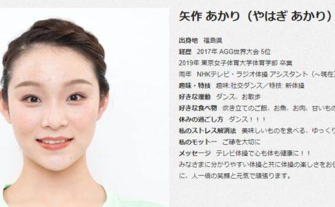 【矢作あかり】NHK体操女子のプロフと画像!AGG世界大会5位のラジオ体操第1動画!