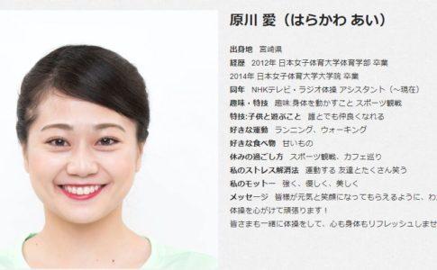 【原川愛】NHK体操女子プロフと画像! 高畑充希激似のラジオ体操動画はコチラ!