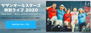 【サザンオールスターズ特別ライブ2020】ライブと見逃し配信でサザンまみれ4日間をすごす!