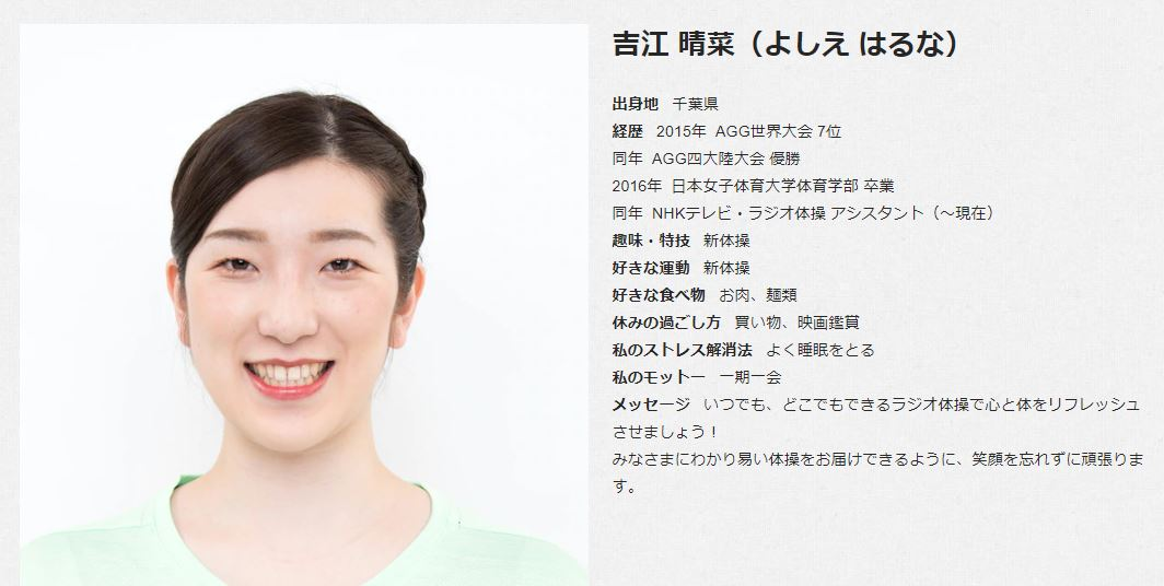 【吉江晴菜】NHK体操女子プロフと画像!AGG四大陸大会優勝のラジオ体操動画はコチラ!
