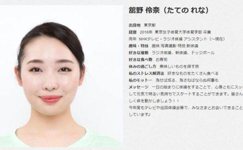 【舘野伶奈】NHK体操女子プロフと画像!舞妓さんのように可愛いラジオ体操動画はコチラ!