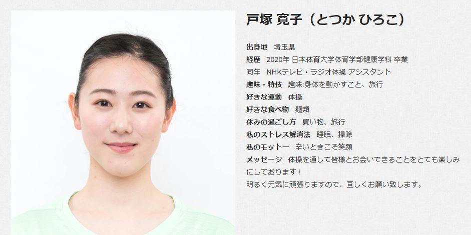 【戸塚寛子】NHK体操女子のプロフと画像!完璧ラジオ体操第1動画やTwitter口コミ!