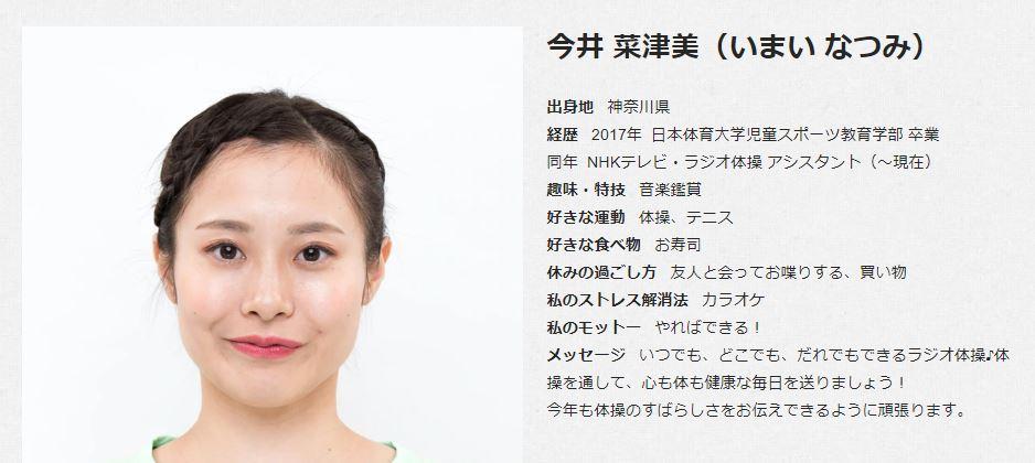 【今井菜津美】NHK体操女子プロフと画像!可愛いアヒル顔のラジオ体操動画はコチラ!