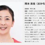 【岡本美佳】プロフと顔画像、懐かしの体操動画!NHK体操女子7人、口コミまとめ!