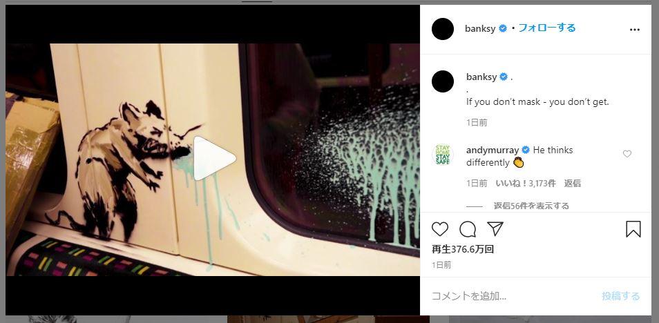 動画でバンクシー本人が登場!ロンドン地下鉄の落書きは速攻で消去!