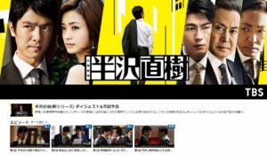 半沢直樹2020ドラマの無料フル動画と見逃し配信の視聴方法!再放送の予定!