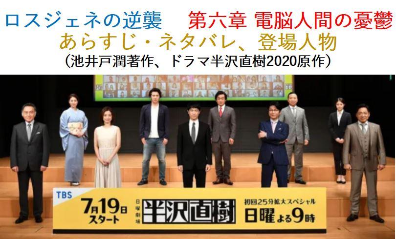 【ロスジェネの逆襲 第六章】あらすじ・ネタバレ・登場人物(半沢直樹2原作)