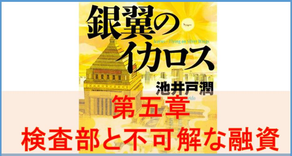 【銀翼のイカロス 第五章 検査部と不可解な融資】ドラマ原作のネタバレ!