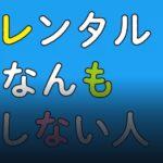 【レンタルなんもしない人】の見逃し配信や無料フル動画の視聴方法!再放送の予定!