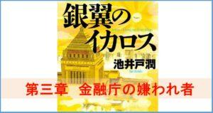 【銀翼のイカロス 第三章 金融庁の嫌われ者】ドラマ半沢直樹2の原作ネタバレ!