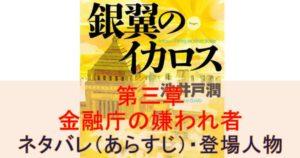 【銀翼のイカロス 第二章】ネタバレ(あらすじ)・登場人物を解説!(半沢直樹2020原作)