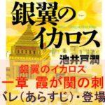 【銀翼のイカロス 第一章】ネタバレ(あらすじ)・登場人物を解説!(半沢直樹2020原作)