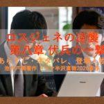 【ロスジェネの逆襲 第八章】あらすじ・ネタバレ・登場人物(半沢直樹2原作)