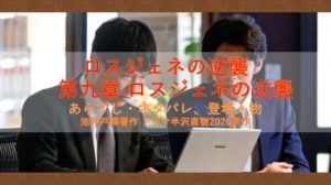 【ロスジェネの逆襲 第九章】あらすじ・ネタバレ・登場人物(半沢直樹2原作)