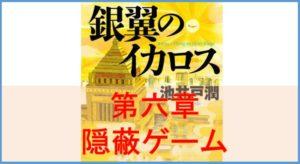 【銀翼のイカロス 第六章 隠蔽ゲーム】ドラマ原作のネタバレ!