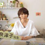 田口奈津子(消しゴムはんこ)の年齢は?お気に入りの作品や個展や本の情報も!