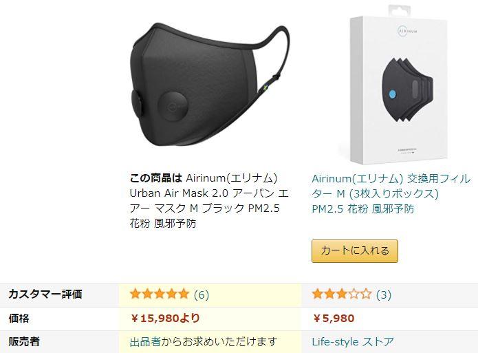 伊勢谷友介のマスクはエリナムという名の超高級品だった!