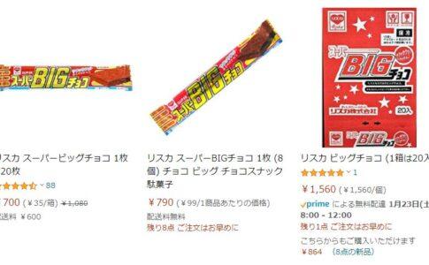 筑波大学の無料食料配給のリスカスーパービッグチョコとは?どこで、いつから、いつまで?