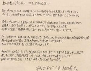 和田雅成が謝罪文を書く羽目になった理由とは何?全文コメントや炎上の話題まとめ!