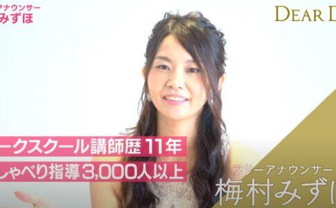 梅村みずほ参院議員(維新)のかわいい顔画像!経歴や夫や身長などwiki風プロフィール!