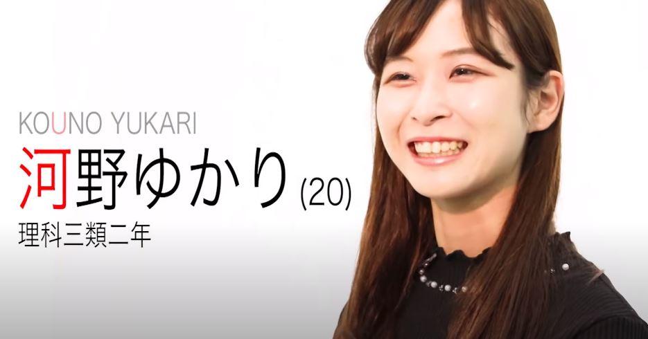 河野ゆかり【東大王】のwiki風プロフィール!