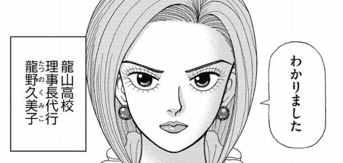 江口のりこ出演「ドラゴン桜 2005 2021」の画像!役割もドラマと原作漫画で比較!