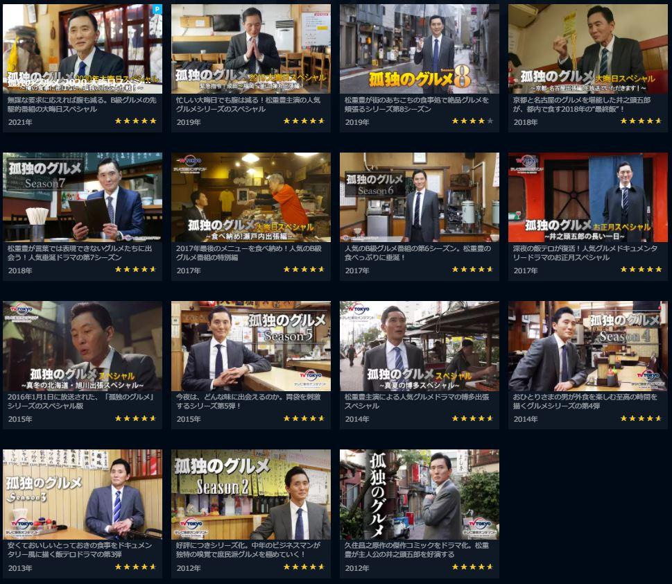 【孤独のグルメ 全シーズン・全スペシャル】無料でフル動画を視聴する方法!