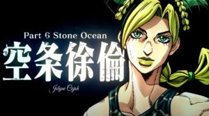 「ジョジョの奇妙な冒険 6部 ストーンオーシャン」