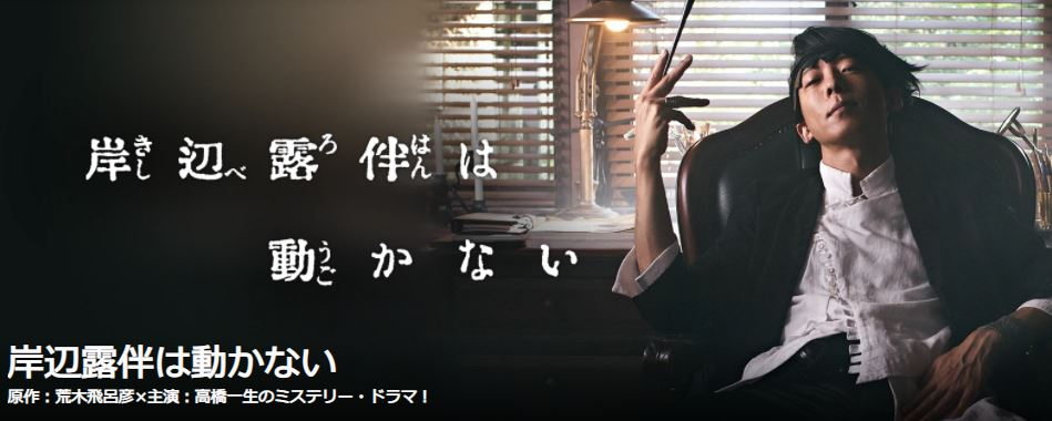 だが断る!高橋一生の名セリフが【岸辺露伴は動かない】再放送で聴ける!