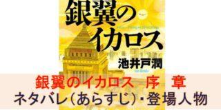 【銀翼のイカロス 序章】ネタバレ(あらすじ)・登場人物を解説!(半沢直樹2020原作)