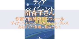南杏子 作家で医師のプロフ(学歴) ディアペイシェントやサイレントブレスのあらすじも!